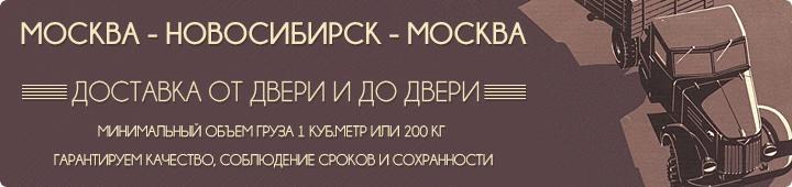 Новосибирск Москва перевозки